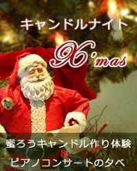 キャンドルナイトクリスマス